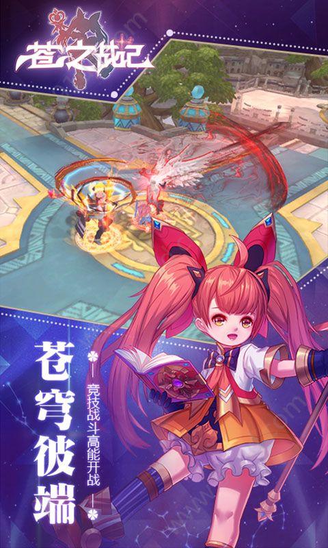 苍之战纪bt版图3