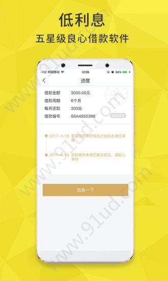 龙分期app图3