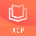 ACP题库