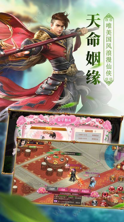 梦道青云官网版图4
