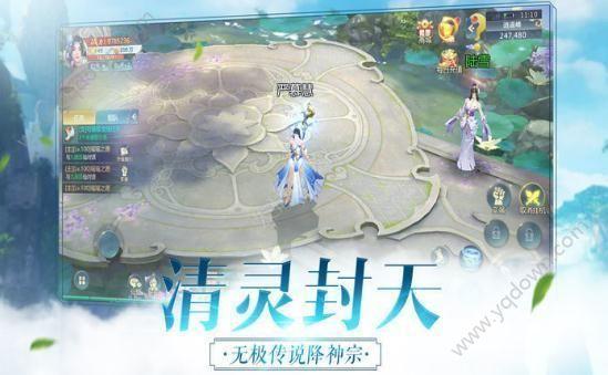 舞动仙境官网版图1