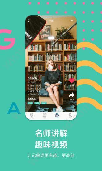 极光单词app图2