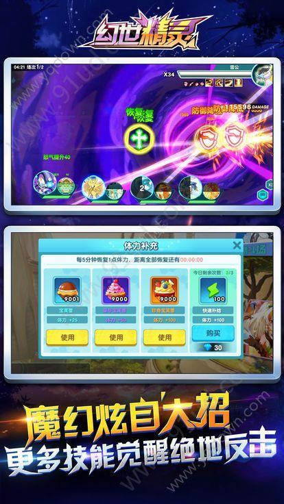 幻世精灵游戏图2