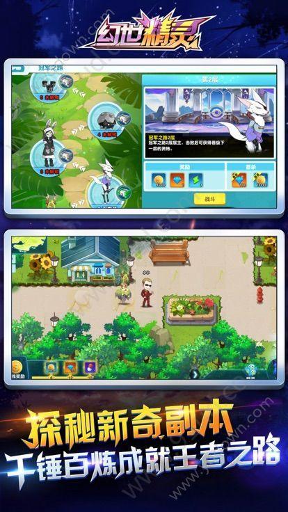幻世精灵游戏图3