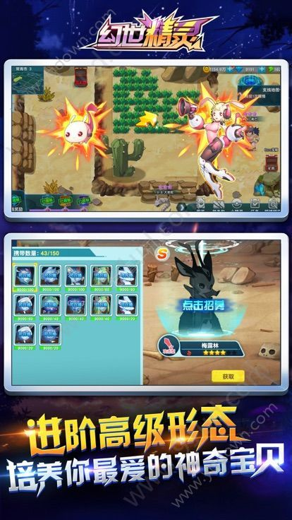幻世精灵游戏图4