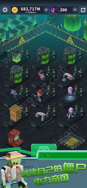 僵尸电力公司安卓版图2