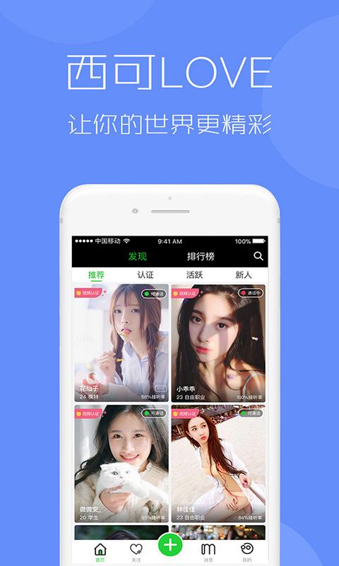 西可爱app图1