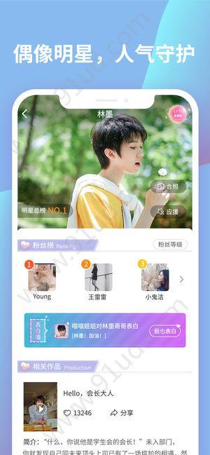 恋恋星球app图4