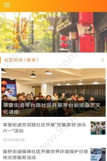 社区快报app图2