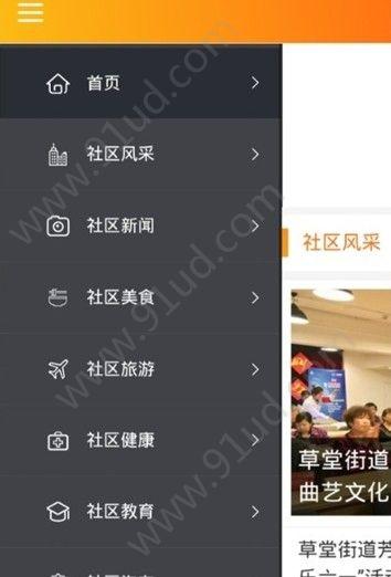 社区快报app图3