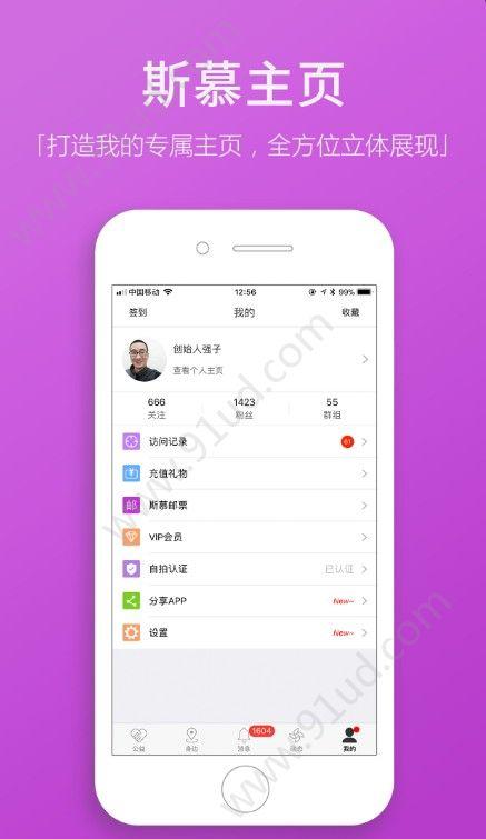 圣魔斯慕app图1