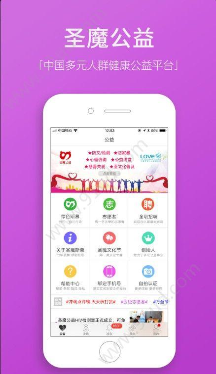 圣魔斯慕app图3