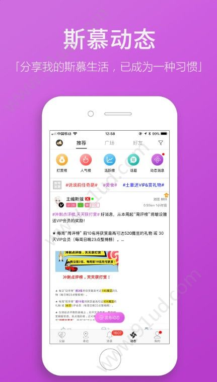 圣魔斯慕app图4