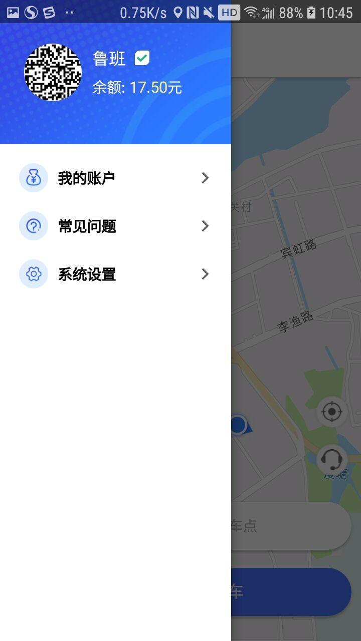 星骑出行app图1