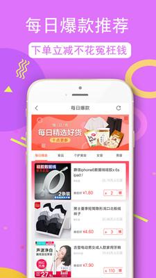 返利购物淘联盟app图4