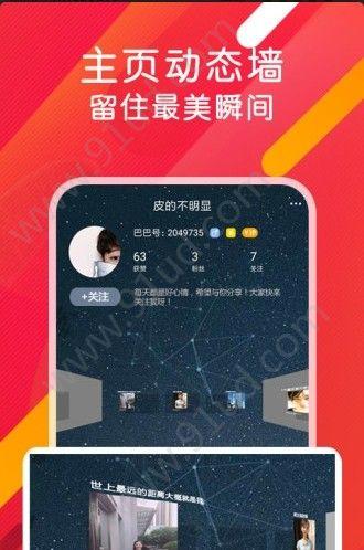巴巴闲着app图4