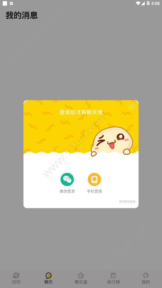 泡泡语音app图1