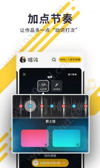 唱鸭app图3