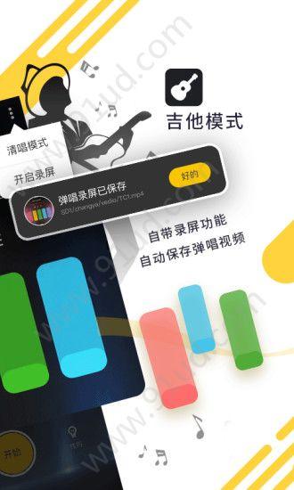 唱鸭app图2