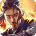 乱世九州之帝王争霸官网版