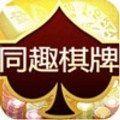 同趣棋牌app苹果版
