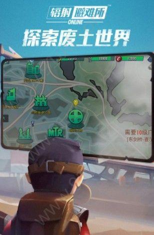 辐射避难所Online安卓版图3