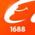 1688批发网