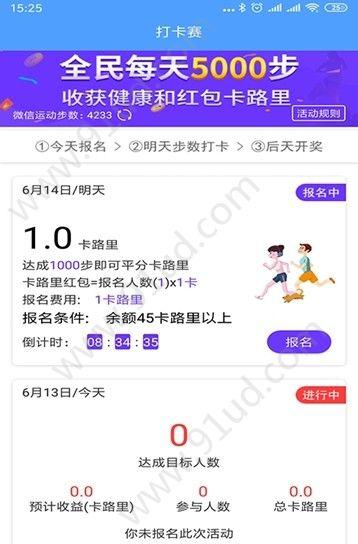 荣耀步数app图1