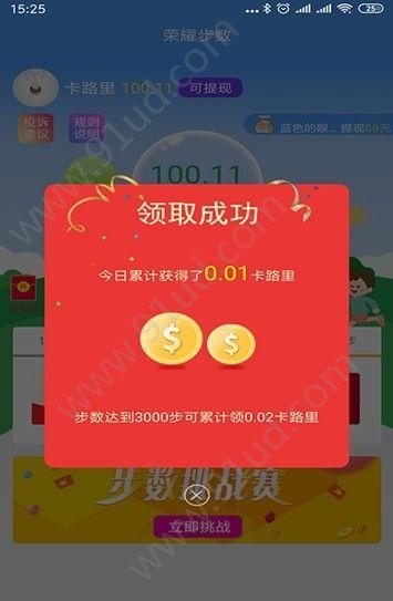 荣耀步数app图3