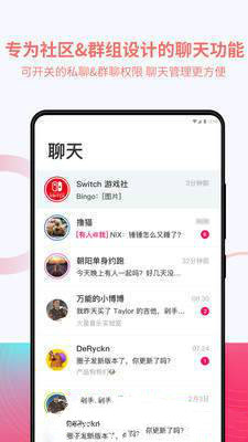 宅女社区app图3