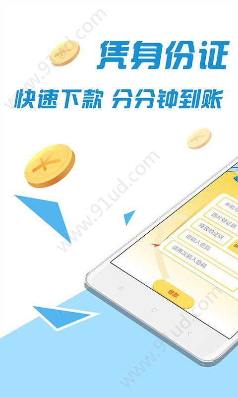 快趣贷app图1