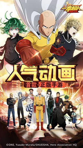 一拳超人最强之男官网版图5