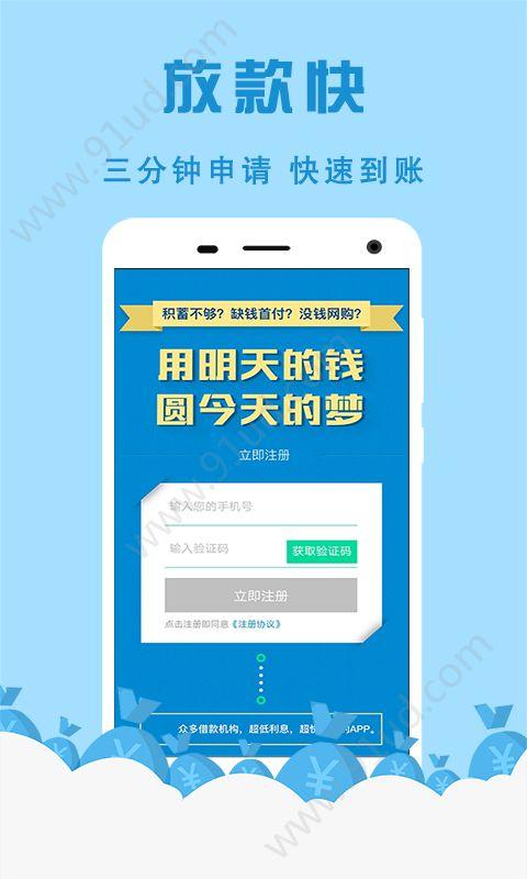 快趣贷app图3