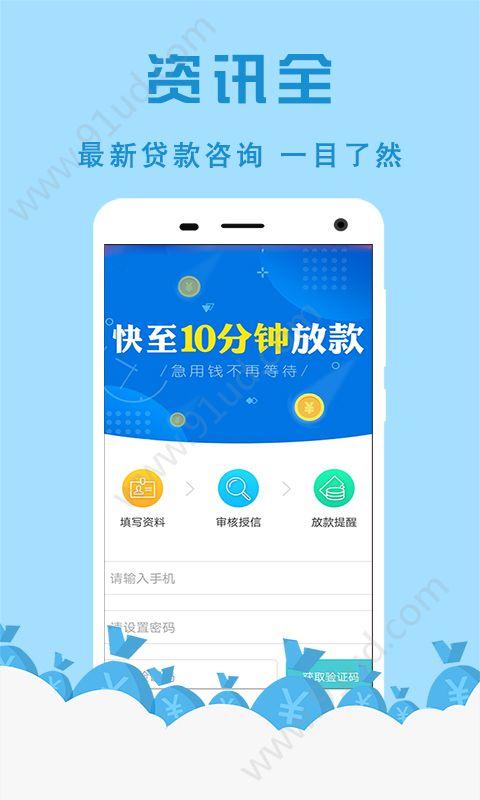 快趣贷app图4