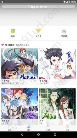 扑飞漫画app图1