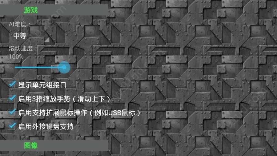 铁锈战争三国风云破解版图3