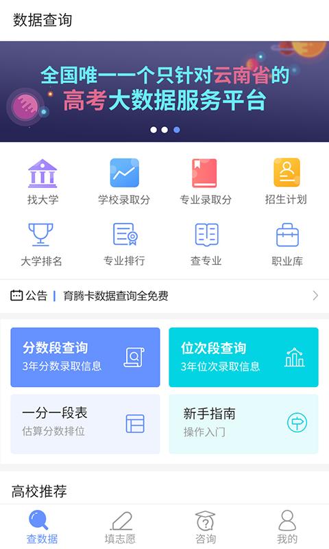 育腾高考志愿app图1