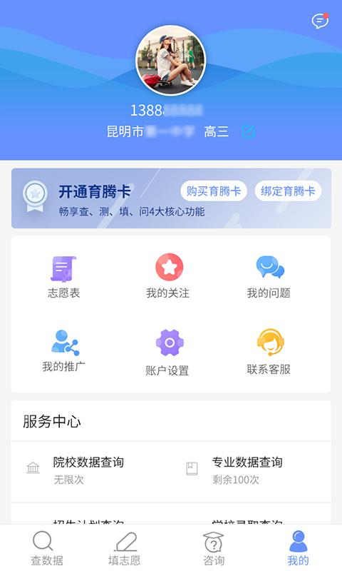 育腾高考志愿app图4