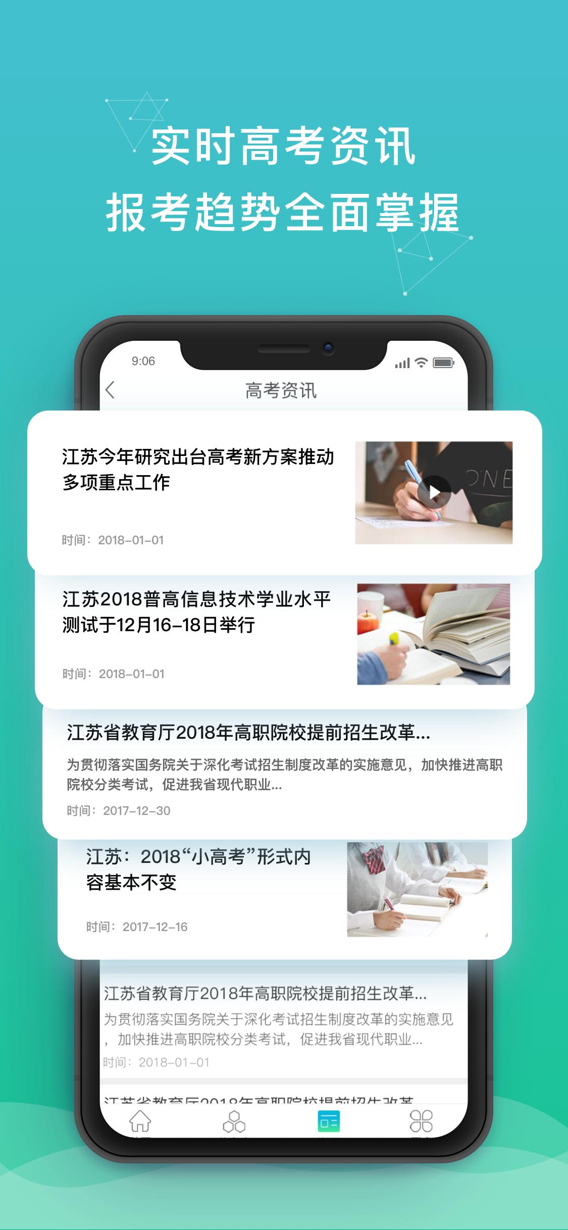 DE志愿app图5