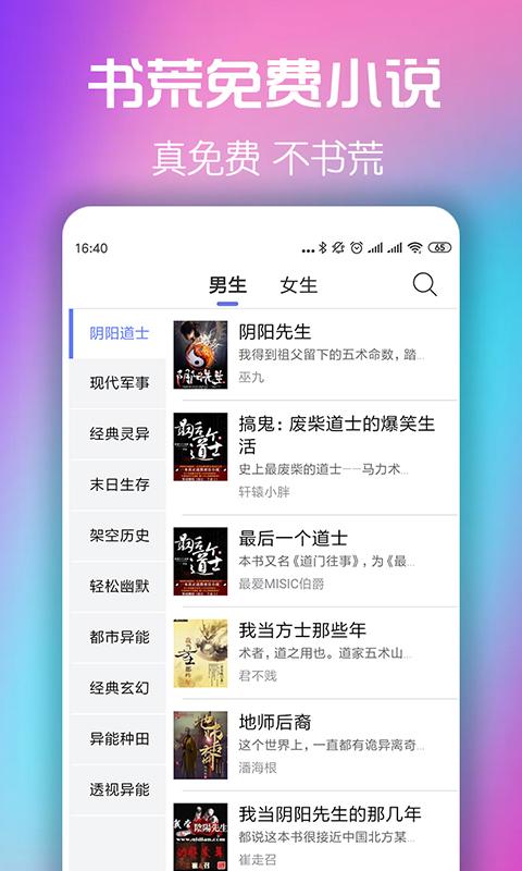 书荒免费小说app图3