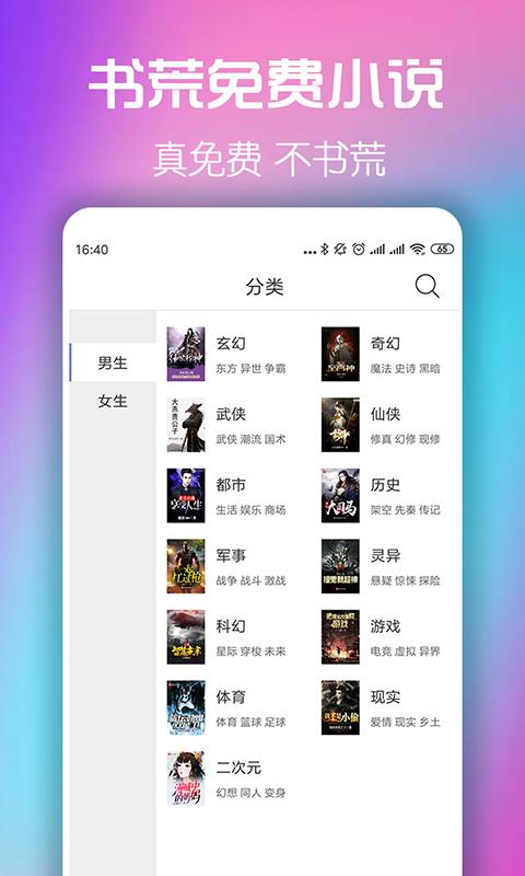 书荒免费小说app图4