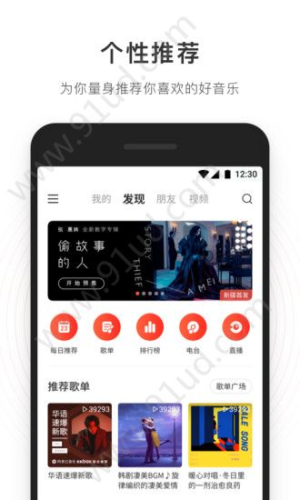 网易云音乐app图1