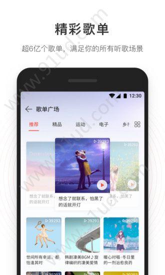 網易云音樂app圖3