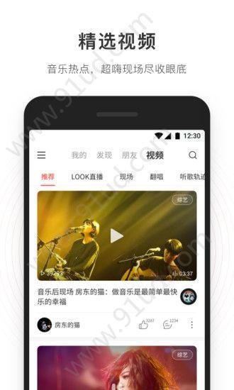 网易云音乐app图2