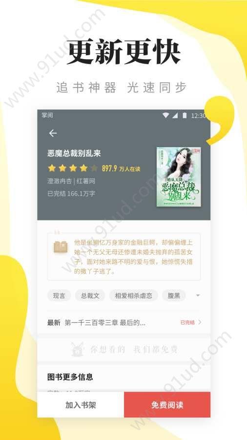 尽阅免费小说app图3