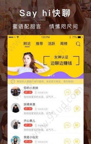 MeiMei美眉app图4