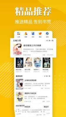 桔子小说app图4