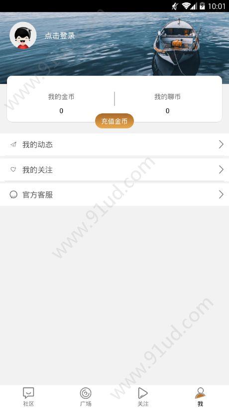 MUA梦鹿交友聊天app图3
