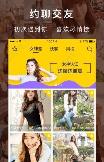 MeiMei美眉app图1