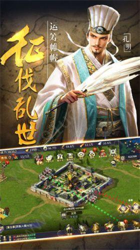 三国志霸王演义游戏图1
